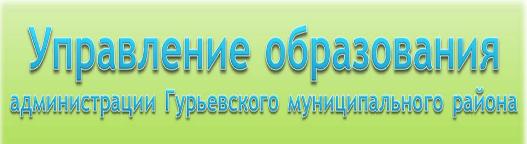 upravlenie-obrazovaniya-agmr
