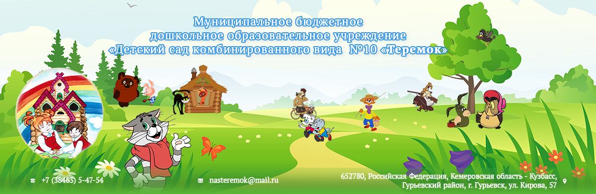 """МБДОУ """"Детский сад № 10 """"Теремок"""